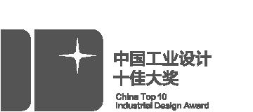 中國工業設計十佳
