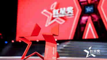 紅星獎頒獎結束,品物將繼續前行